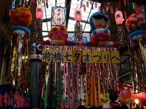 前橋七夕祭り