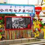 小川町七夕祭り2016の花火の日程時間や撮影会!駐車場と交通規制