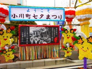 小川町七夕祭り