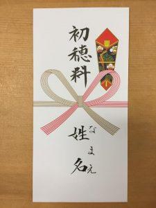 お 宮参り 初穂 料 封筒