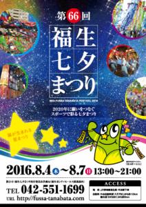福生七夕祭りポスター