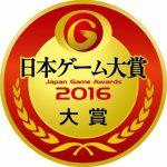 日本ゲーム大賞2016のアマチュア部門&フューチャー部門の予想結果は?