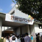 世田谷パン祭り2016の日程時間と場所やアクセス方法!混雑や人気は?
