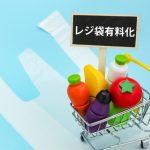 レジ袋有料化は万引き増加に影響を与える?メリットや効果はあるのか